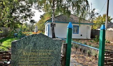 Музей-усадьба Екатерины Билокур, Богдановка