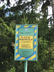 Андрушівський парк, Андрушівка