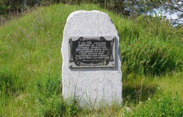 Памятный знак гибели Князя Игоря