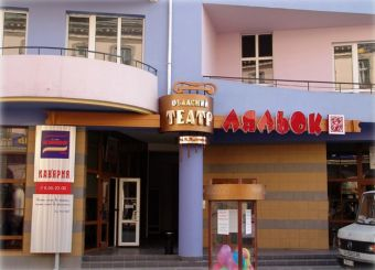 Puppet Theatre. Pidgiryanki