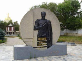 Памятник Инзову, Болград