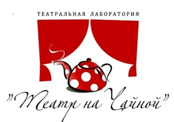 «Театр на Чайной», Одесса