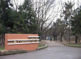 Парк культури і відпочинку імені Горького, Одеса