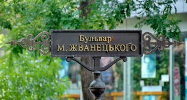 Zhvanetskogo Boulevard, Odessa