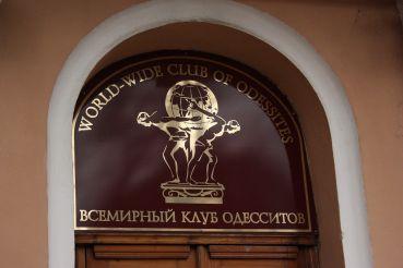 Всесвітній клуб одеситів, Одеса
